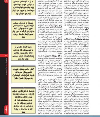 gulan_interview_azad_02.jpg