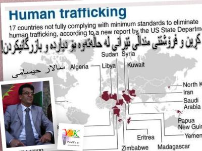iran_human_trafficking.jpg